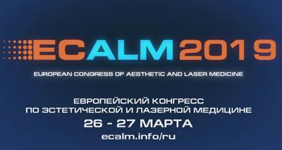 Международный конгресс по эстетической и лазерной медицине